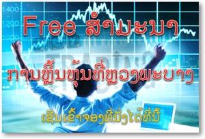 free simina 1g